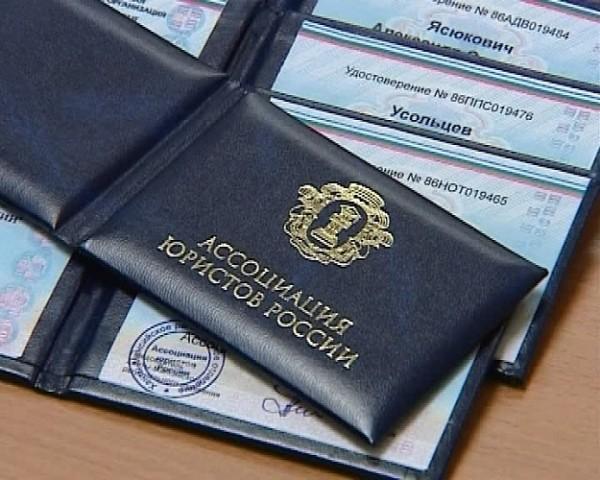 Ассоциация юристов России.jpg