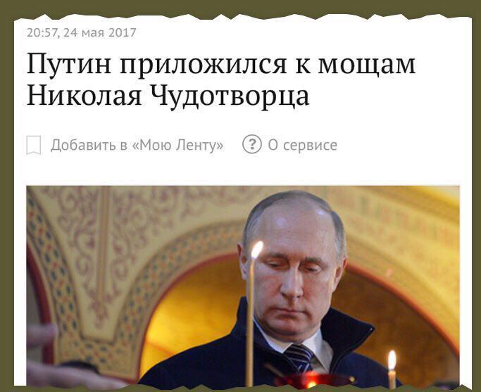 Путин приложился.