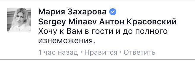 Захарова-ой!