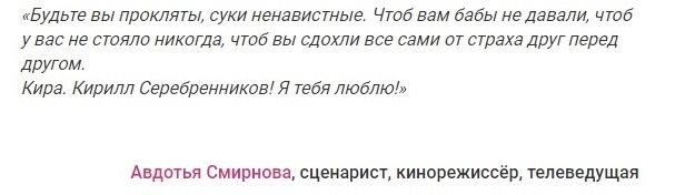 Авдотья Чубайс-Смирнова.