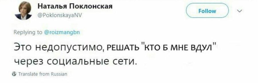Поклонская5