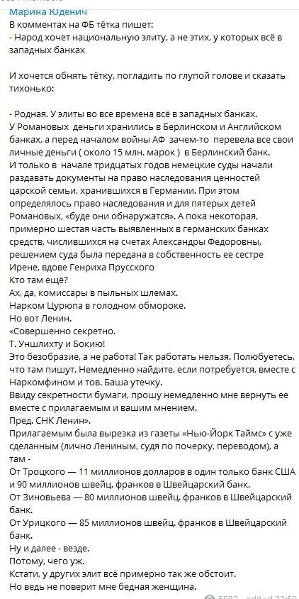 Юденич