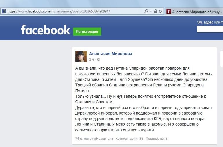 Колумнистка Миронова