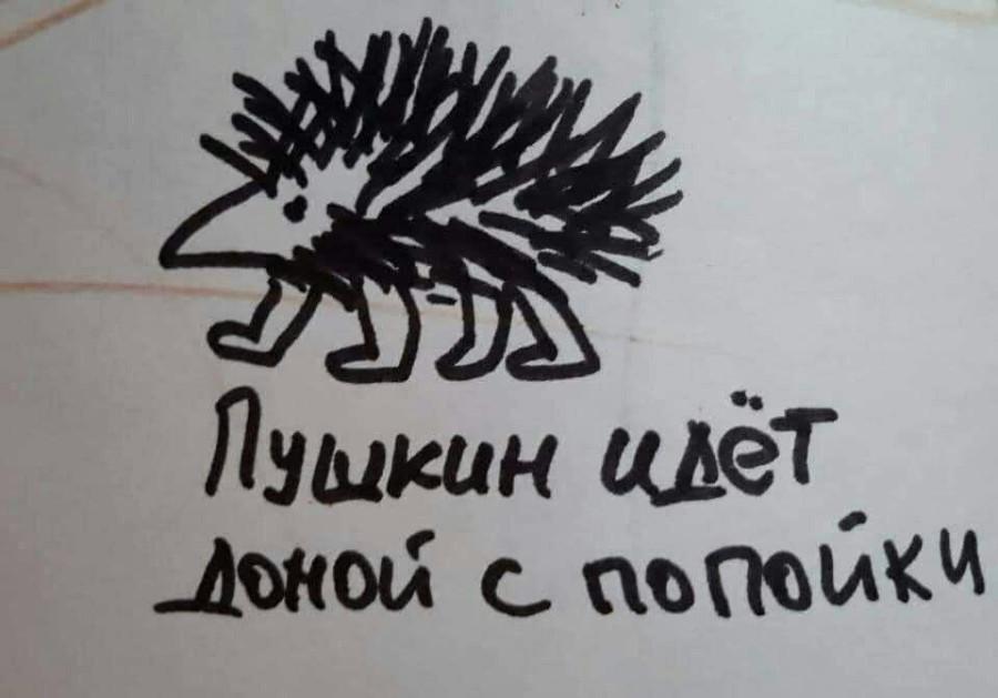 Пушкин2