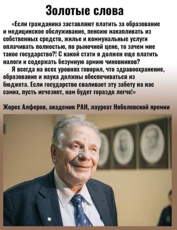Алферов