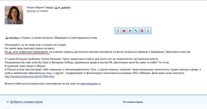 gaydar_o_saakashvili_