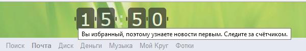 Что готовит Яндекс завтра в полдень?
