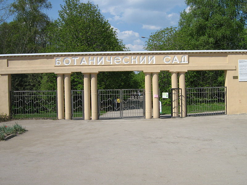 800px-Botanical_garden_of_Samara_State_University_1