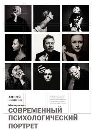 Мастер-класс Алексея Никишина «Современный психологический портрет»