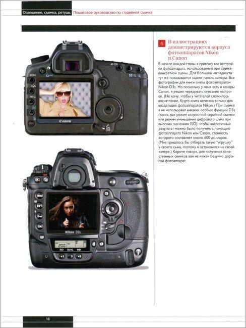 Пошаговое Знакомство Съемка Цифровых Фотографий