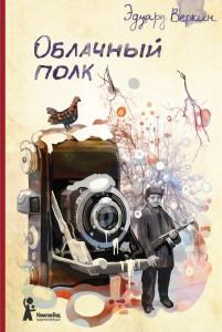 Э.Веркин - 'Облачный полк'