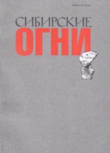 'Сибирские огни' (обложка)