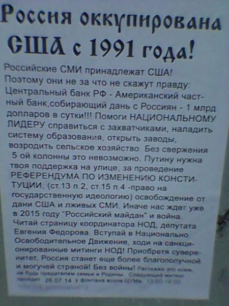 Кремлёвская пропаганда (19 июля 2014)