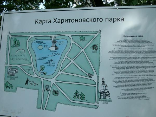 27-3_Харитоновский парк