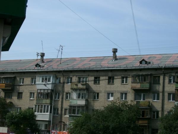 28_Крыша дома на ул. Шевченко 10