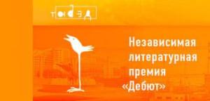 Эмблема премии 'Дебют'