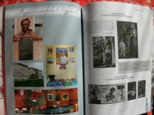 2_Вставки с фотографиями музея Астафьева