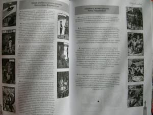 4_Иллюстрации с отрывками из произведений Астафьева