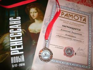 Премия О.Бешенковской (обложка, грамота и медаль)