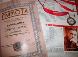 Премия О.Бешенковской (разворот, грамота и медаль)