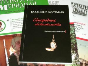Владимир Костылев 'Однородные обстоятельства' (2013)
