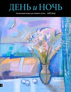 День и ночь №6-2014