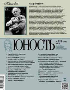 Юность №11 (2014)