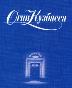 Огни Кузбасса №3 (2014)