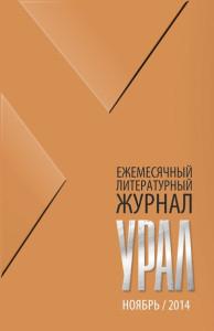 Урал №11 (2014)