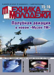 Техника молодёжи №15-16(2014).jpg