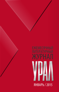 Урал №1(2015).png