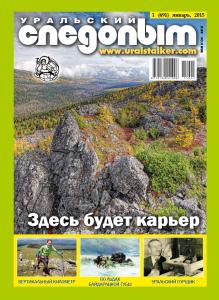 Уральский следопыт №1(2015).jpg
