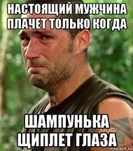 Настоящий мужчина плачет.jpg