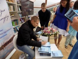 Юрий Серов на презентации книги (2016).jpg