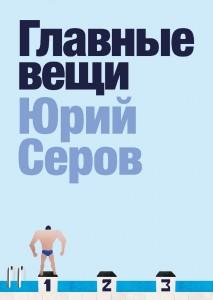 Ю.Серов 'Главные вещи' (2016).jpg