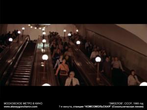 metro_v_kino_-_alexeygoncharov.com_102a
