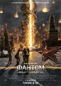Постер_к_фильму_«Фантом»_(2011)