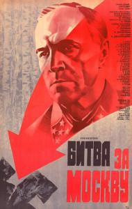 Elets-Afisha-IKC-Projector-Bitva-za-Moskvu