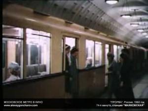 metro_v_kino_-_alexeygoncharov.com_08c