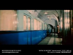 metro_v_kino_-_alexeygoncharov.com_17b