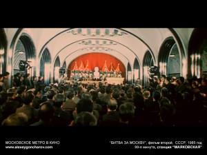 metro_v_kino_-_alexeygoncharov.com_17c