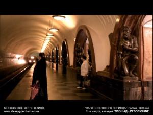 metro_v_kino_-_alexeygoncharov.com_106a