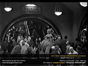 metro_v_kino_-_alexeygoncharov.com_73b