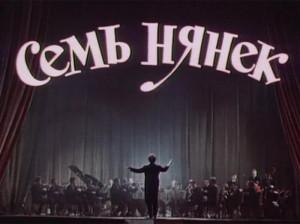 kinopoisk.ru-Sem-nyanek-4