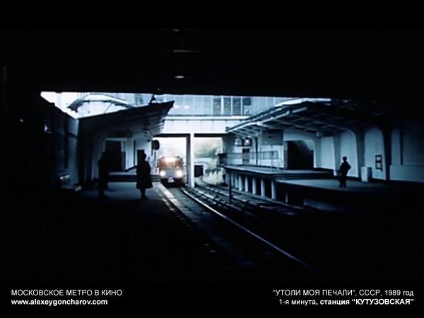 metro_v_kino_-_alexeygoncharov.com_83a