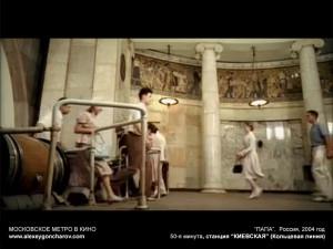 metro_v_kino_-_alexeygoncharov.com_30a