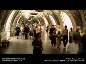 metro_v_kino_-_alexeygoncharov.com_30b