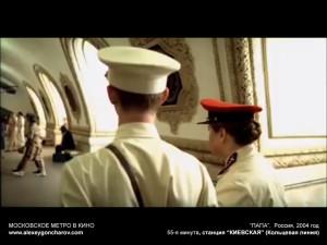 metro_v_kino_-_alexeygoncharov.com_30c