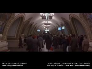 metro_v_kino_-_alexeygoncharov.com_68c