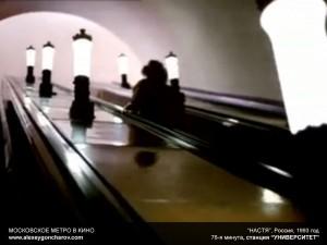 metro_v_kino_-_alexeygoncharov.com_02m